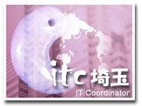 ITC埼玉